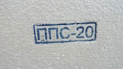 Пенопласт ППС20-Р-А-1000*2000*25-500 ГОСТ 15588-2014