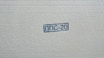 ППС20-Р-А-1000*2000*25-500 ГОСТ 15588-2014