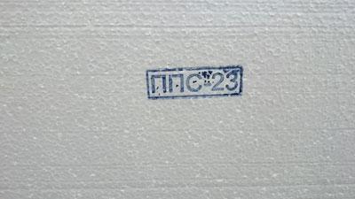 ППС23-Р-А-1000*2000*25-500 ГОСТ 15588-2014
