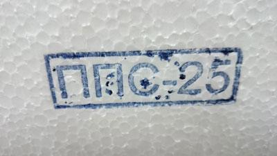 Пенопласт ППС25-Р-А-1000*2000*25-500 ГОСТ 15588-2014