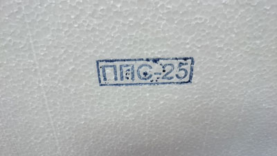 ППС25-Р-А-1000*2000*25-500 ГОСТ 15588-2014