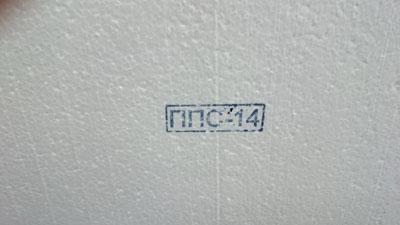ППС14-Р-А-1000*2000*25-500 ГОСТ 15588-2014