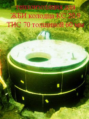 В Хакасии, в поселке Усть-Абакан применили энергоэффективную теплоизоляцию, произведенную в Екатеринбурге для бетонных колец КС15.9 и КС10.9