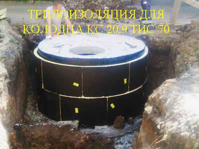 Теплоизоляция для колодца КС 20.9 ТИС 70 толщина 60 мм