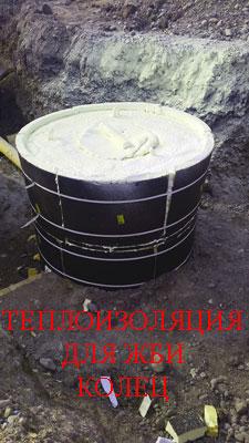 Сегменты для теплоизоляции колодцев - легкие и прочные, это гидротеплоизоляционный материал, имеющий своеобразную структуру, благодаря которой выдерживает большую нагрузку, обладает самым низким коэффициентом теплопроводности и самым малым водопоглощением в сравнении с другими теплоизоляционными материалами