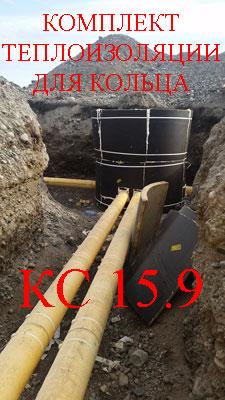 Теплоизоляция для колодца КС15.9 и КС10.9