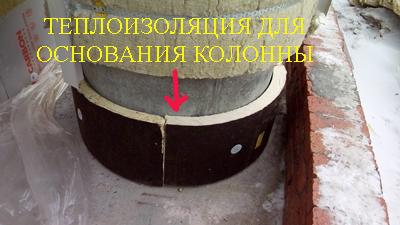 Завод ТИС произвел для теплоизоляции основания колонн с диаметром 1020 мм, сегменты из пенополиуретана с толщиной теплоизоляции 60 мм.