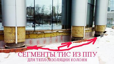Большие красивые колонны, которые опоясывают по периметру Президентский центр Бориса Николаевича Ельцина, построенный в Екатеринбурге утепляют Уральской теплоизоляцией из жесткого пенополиуретана ТИС