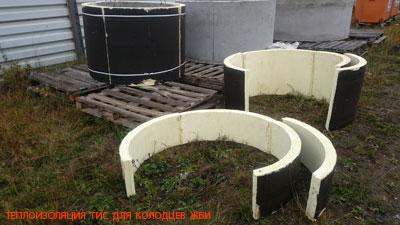 Теплоизоляция для утепления бетонных колодцев,канализационных,водопроводных и газопроводных сетей изготовленных по ГОСТ 8020-90