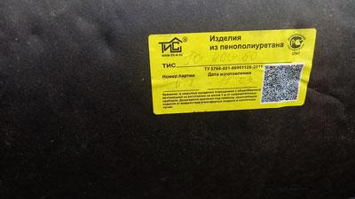 Скорлупы из Пенополиуретана производятся двух марок, марка ТИС 70 и марка ТИС 100. Марка ТИС 70 производится с 2000 года