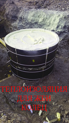 Теплоизоляция для ЖБИ Колец