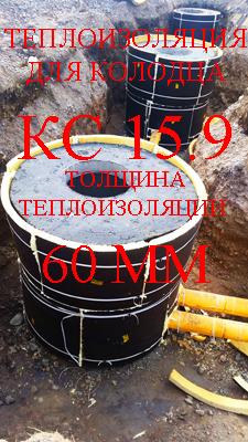 Теплоизоляция для колодца КС 15.9 толщина теплоизоляции 60 мм