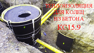 Теплоизоляция для колец из бетона КС 15.9