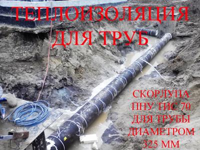 """Теплоизоляция """"ТИС""""® для трубопроводов имеет закрытоячеистую поверхность - обладает тонкой коркой, которая препятствует проникновению влаги."""