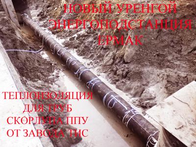 При строительстве новых энергоподстанций на Ямале, для теплоизоляции канализационных труб применяют энергоэффективную теплоизоляцию ТИС из жесткого пенополиуретана.