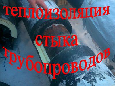 Комплект теплоизоляции стыка трубопровода