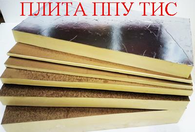 Плита ППУ ТИС – это особо прочная теплоизоляционная плита желтоватого цвета из жесткого пенополиуретана, которая имеет покровный слой из бумаги или фольги армированной стеклотканью