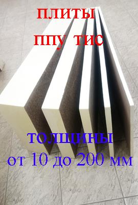 Плиты ППУ ТИС производятся по ТУ 5768-001-86901126-