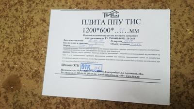 Плиты ППУ ТИС сертифицированы, сопровождаются сертификатом соответствия и паспортом качества.