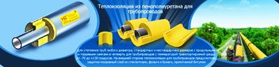 Теплоизоляция для труб  из жесткого пенополиуретана ТИС произведенные по ТУ 5768-001-86901126-2011 соответствуют своим физико-механическим показателям в течение 50 лет эксплуатации изделий