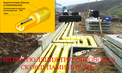 Изделия из жесткого пенополиуретана ТИС произведенные по ТУ 5768-001-86901126-2011 соответствуют своим физико-механическим показателям в течение 50 лет эксплуатации изделий.
