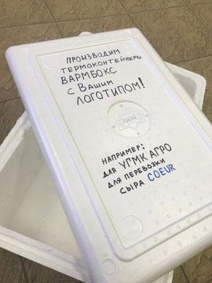 Термоконтейнеры Вармбокс многие производители молочной продукции в России применяют для перевозки сыров.