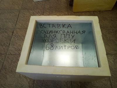 Вставка оцинкованная для ППУ коробки 68 литров