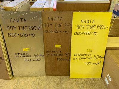 Плиты ППУ ТИС 250 – плотность от 230 до 250 кг/м3, с толщиной от 10 мм