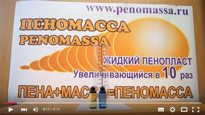 Инструкция по применению Жидкого пенопласта Пеномасса Penomassa