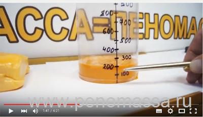 Как увеличивается пеномасса - жидкий оранжевый пенопласт в прозрачной колбе!