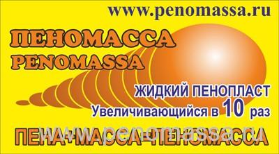 Пеномасса, жидкий пенопласт, Penomassa