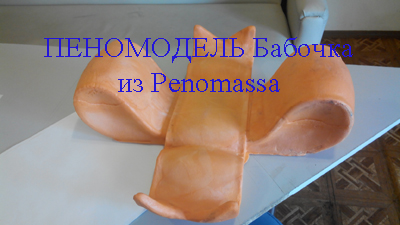 Пеномодель Бабочка из Penomassa