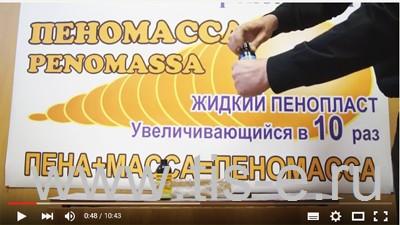 Как получается пеномасса - жидкий оранжевый пенопласт