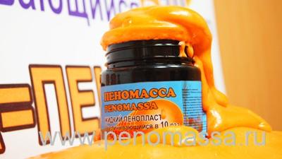 пеномасса жидкий пенопласт оранжевого цвета