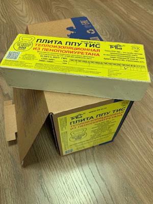 Готовы отправить в Ваш адрес для проверки образцы плит 5 марок, учтенный экземпляр копии ТУ 5768-001-86901126-2011, сертификат соответствия, протокол сертификационных испытаний, протокол испытаний на долговечность.