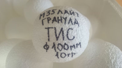 """Гранула пенопласта """"ТИС"""" М35 Лайт диаметром 100 мм  вес шара  10 грамм объем 0,00052 м.куб"""