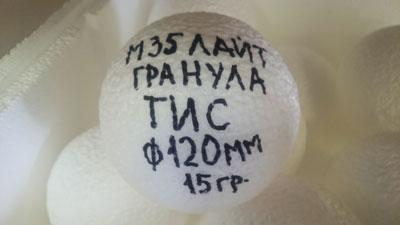 "Гранула пенопласта ""ТИС"" М35 Лайт шары из пенопласта диаметром 120 мм  вес шара  15 грамм объем 0,00090 м.куб."