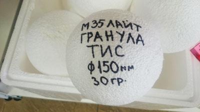 """Гранула пенопласта """"ТИС"""" М35 Лайт пенополистирольные шары диаметром 150 мм  вес шара  30 грамм объем 0,00176 м.куб."""