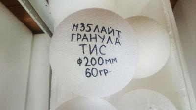 """Гранула пенопласта """"ТИС"""" М35 Лайт очень большой пенопластовый шар диаметром 200 мм  вес шара  60 грамм объем 0,00418 м.куб."""