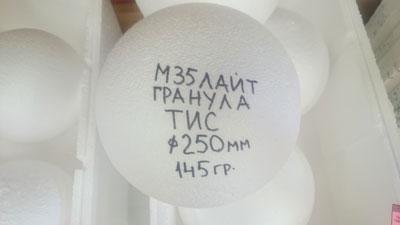 """Гранула пенопласта """"ТИС"""" М35 Лайт шар пенопластовый диаметром 250 мм  вес шара  145 грамм объем 0,00817 м.куб"""