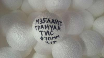 "Гранула пенопласта ""ТИС"" М35 Лайт шарики из пенопласта диаметром 70 мм  вес шара  3 грамма объем 0,00017 м.куб"