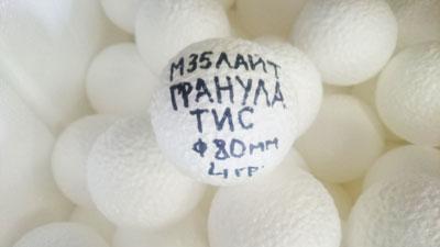 """Гранула пенопласта """"ТИС"""" М35 Лайт шары из пенопласта диаметром 80 мм  вес шара  4 грамма объем 0,00026 м.куб."""