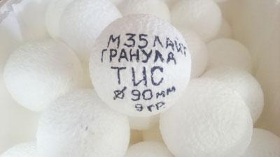 """Гранула пенопласта """"ТИС"""" М35 Лайт шар из пенопласта диаметром 90 мм  вес шара  9 грамм объем 0,00038 м.куб"""
