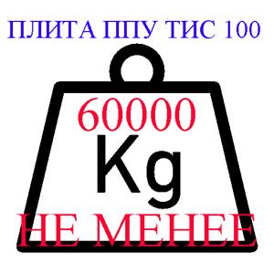 Плиты ППУ марки «ТИС 100» повышенной плотности от 71-100 кг/м3, имеют Предел прочности на сжатие при 10%-ной линейной деформации не менее 60 тонн на 1 м.кв (не менее 0,6МПа или 6 кгс/см2)