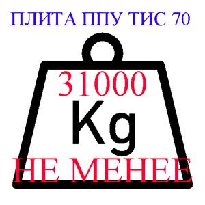 Плиты ППУ марки «ТИС 70» с плотностью от 50-70 кг/м3, имеют Предел прочности на сжатие при 10%-ной линейной деформации не менее 31 тонны на 1 м.кв   (не менее 0,31 МПа или 3,1 кгс/см2)