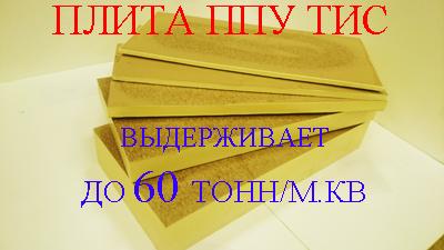 Плиты ППУ ТИС производятся двух марок, марка ТИС 70 и марка ТИС 100