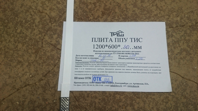 Плиты ППУ ТИС производятся по ТУ 5768-001-86901126-2011