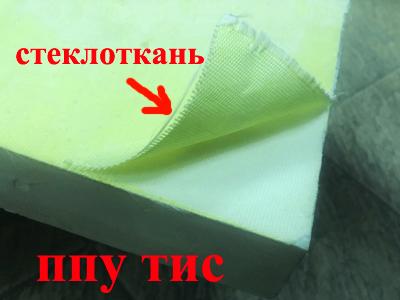 Плита ППУ ТИС с покрытием из Стеклоткани