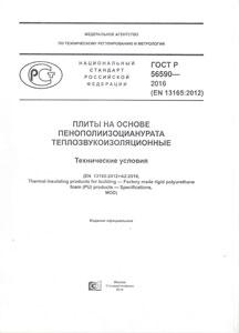 Плита ППУ ТИС ГОСТ Р 56590-2016 титульный лист