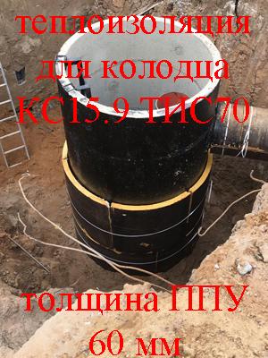 Теплоизоляция для колодца КС 15.9 ТИС 70 – прочность на сжатие не менее 30 тонн/м2.